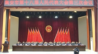 集安市第十八届人民代表大会第三次会议召开第三次全体会议
