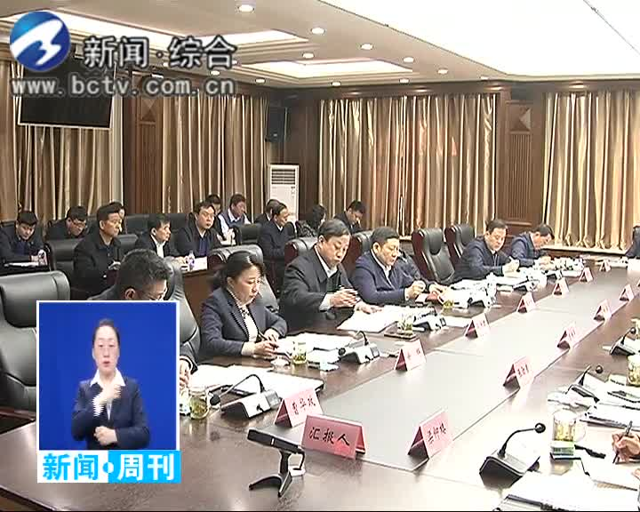 2019.2.17白城新闻周刊
