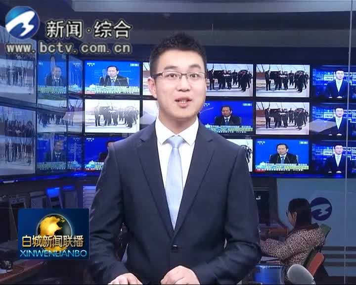 2019.3.11白城新闻联播