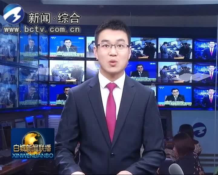 2019.3.12白城新闻联播