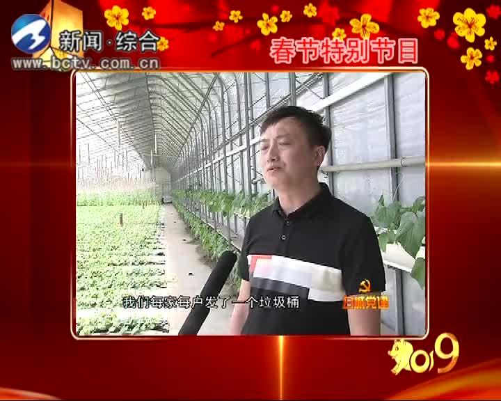 2019.02.17白城党建
