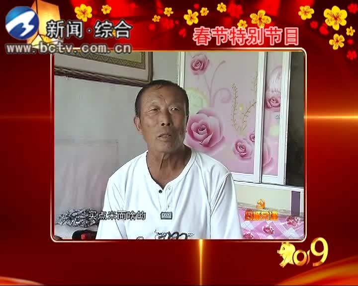 2019.02.10白城党建