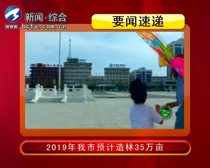 2019.03.31白城党建