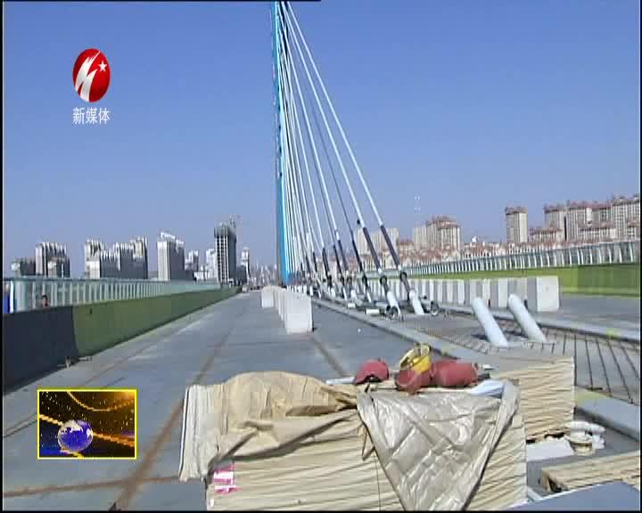 东丰路上跨铁路立交桥工程进入收尾阶段