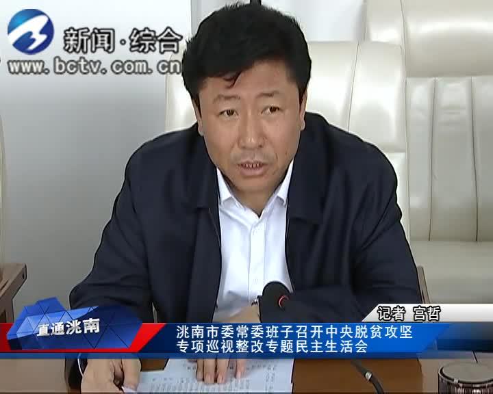3月27日 直通洮南