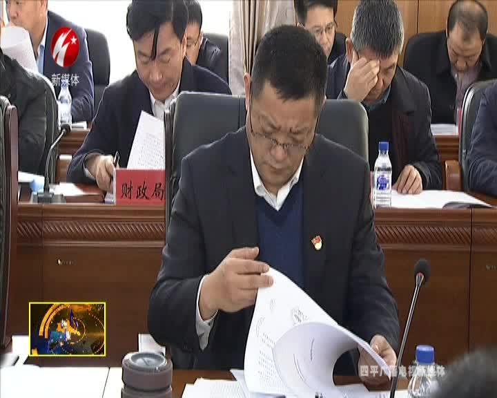 四平市委七届第77次常委会议召开