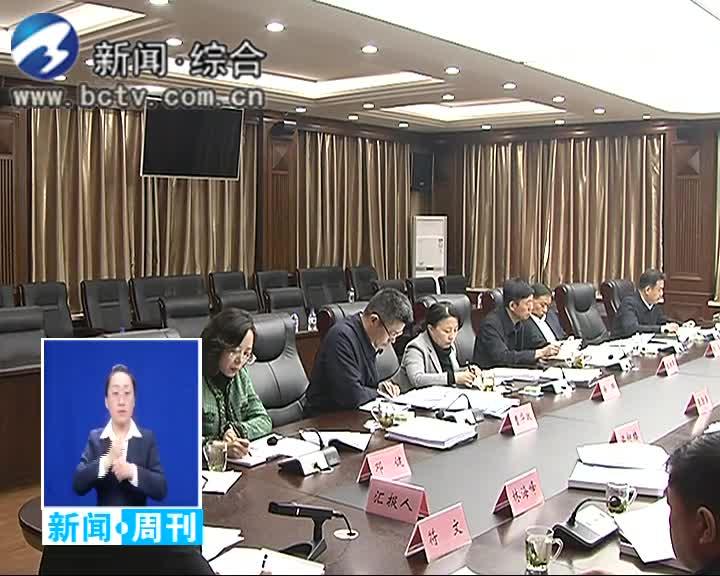 2019.3.24白城新闻周刊