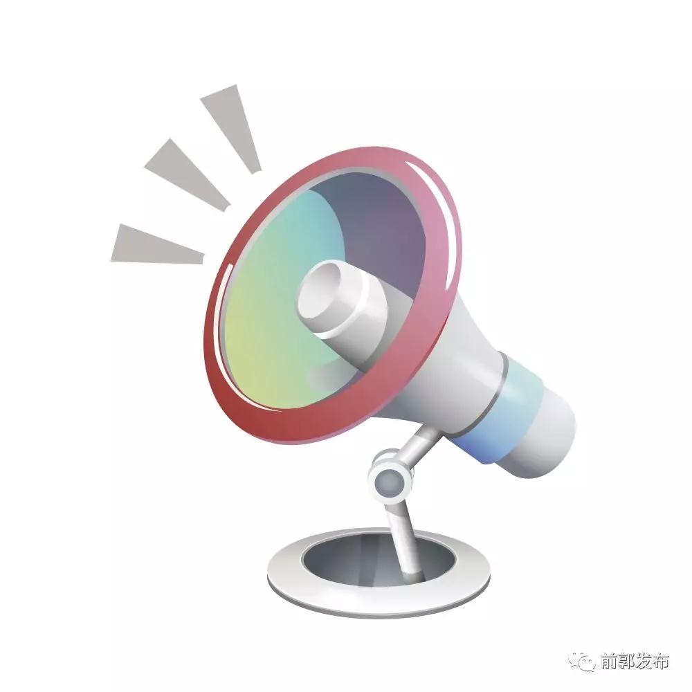 【唱响主旋律 传播正能量】之七:前郭县关于打击举报非法行医的通知