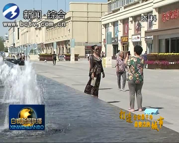 2019.4.8白城新闻联播