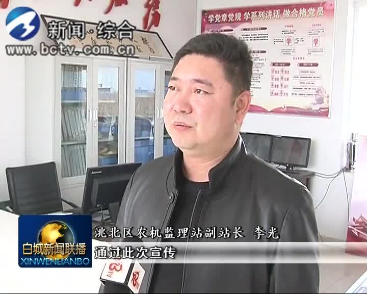 2019.4.10白城新闻联播