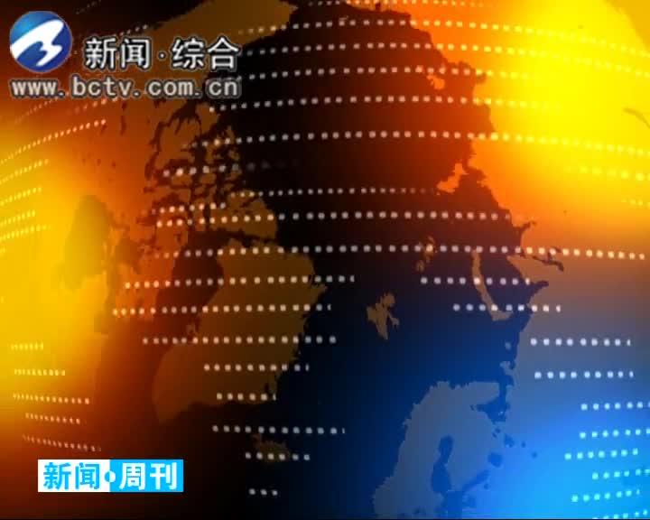 2019.4.14白城新闻周刊