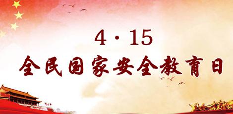 4.15国家安全日