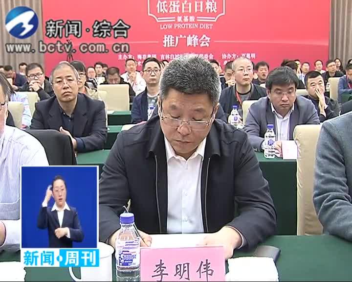 2019.5.5白城新闻周刊
