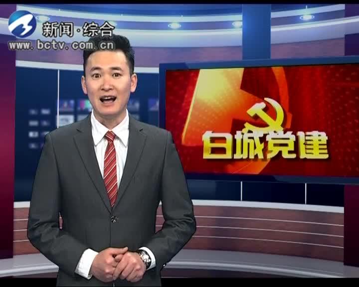 2019.5.5白城党建