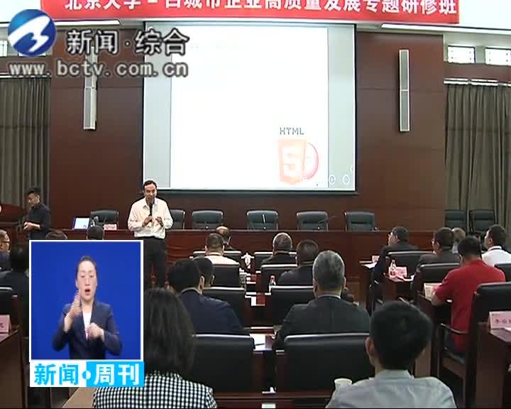 2019.5.19白城新闻周刊