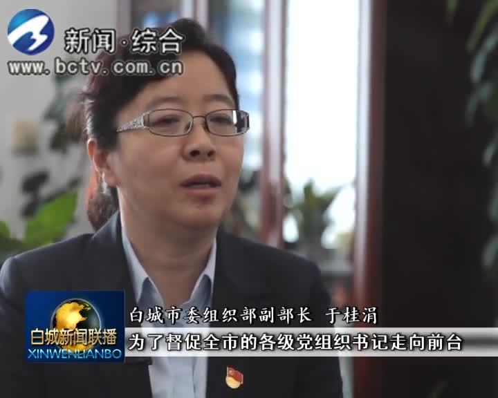 2019.5.16白城新闻联播