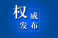 贵州茅台酒厂原董事长袁仁国被开除党籍开除公职