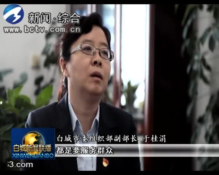 2019.5.14白城新闻联播