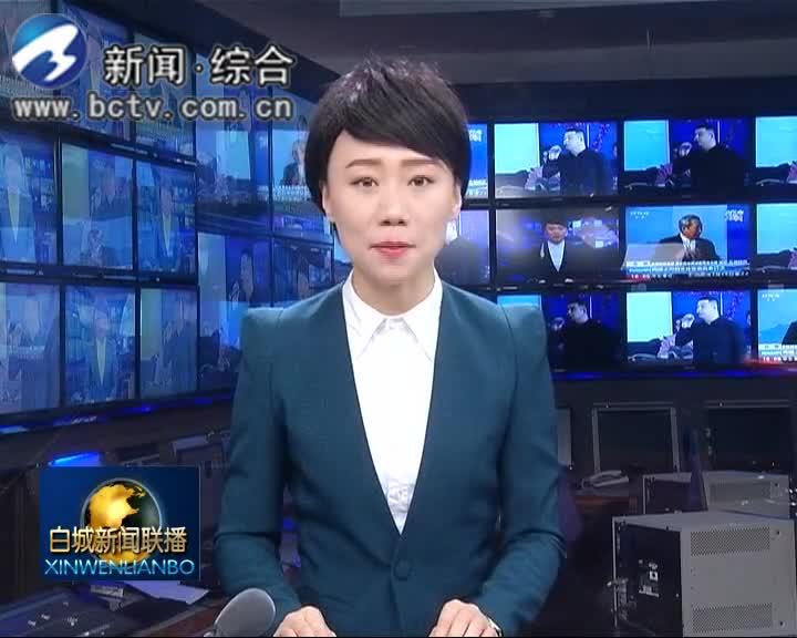 2019.5.15白城新闻联播
