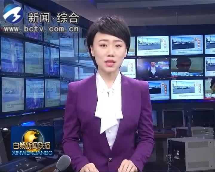 2019.5.13白城新闻联播