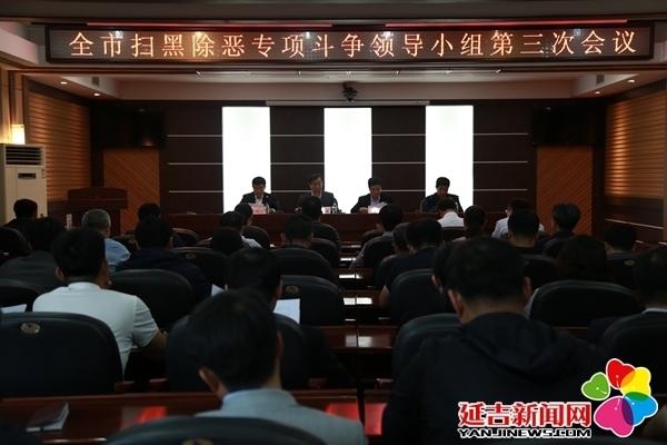 延吉市召开扫黑除恶专项斗争领导小组第三次会议