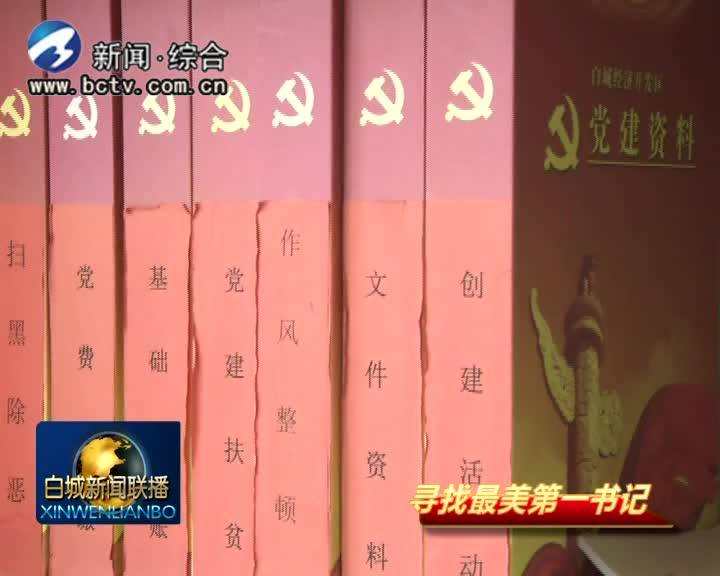 2019.5.29白城新闻联播