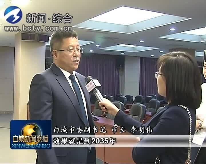 2019.5.30白城新闻联播
