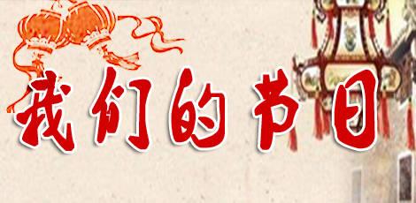 传统中国节