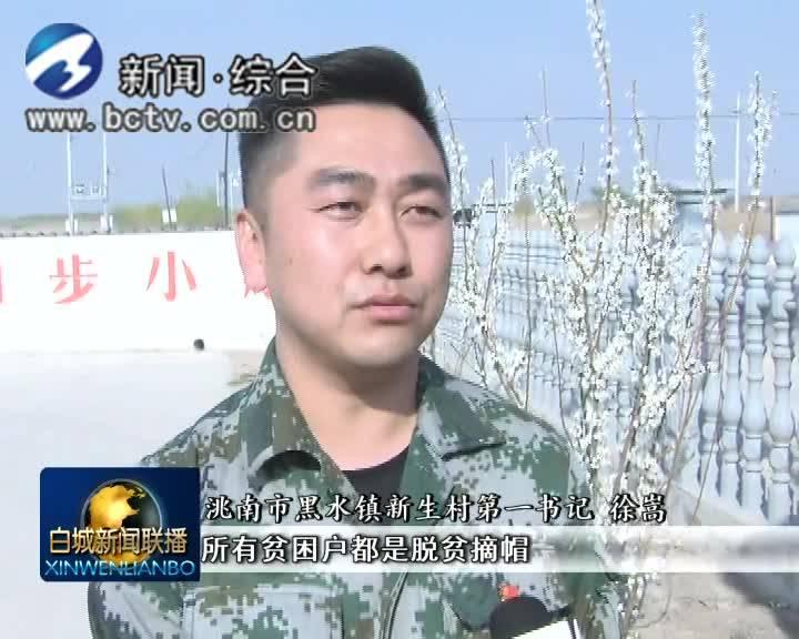 2019.5.31白城新闻联播