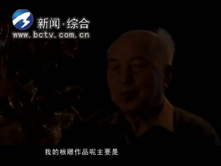系列纪录片《化腐朽为神奇》下集 鹤乡根雕艺人