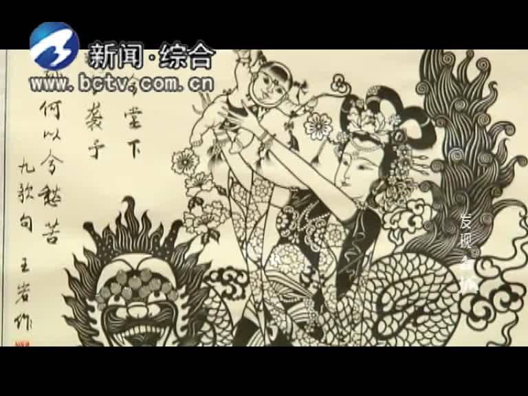系列记录片《代代传承话剪纸》下集 通榆剪纸