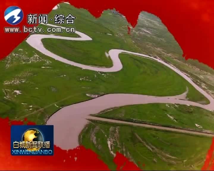 2019.6.6白城新闻联播