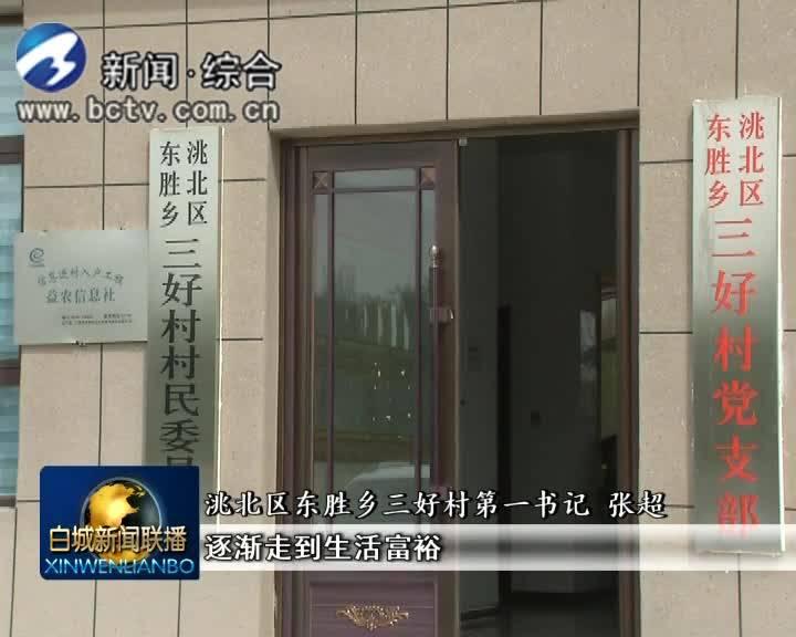 2019.6.11白城新闻联播
