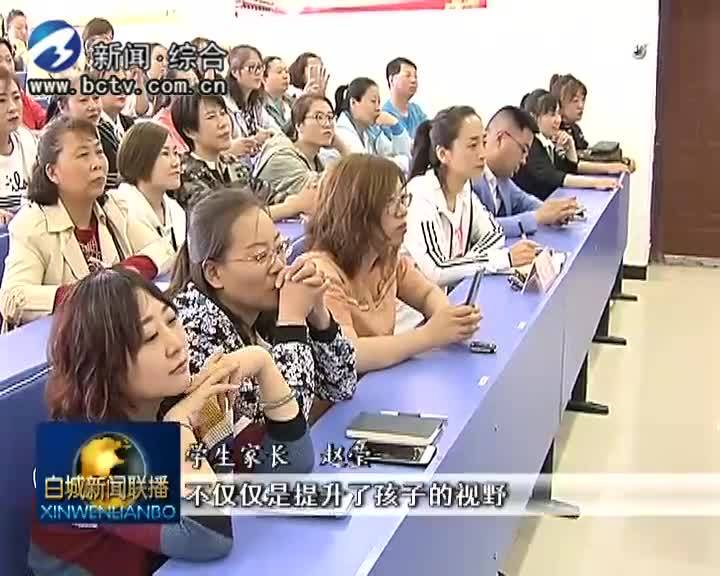 """明仁小学""""家长课堂"""" 探索教育新路径"""