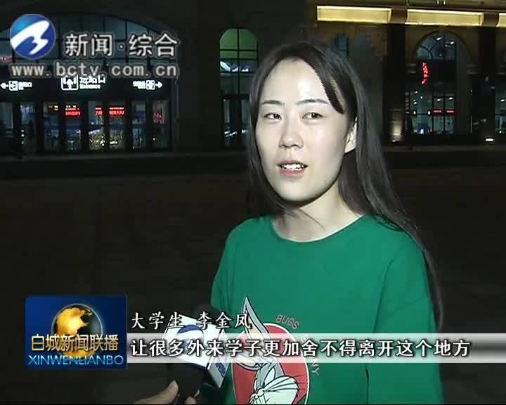 2019.6.12白城新闻联播
