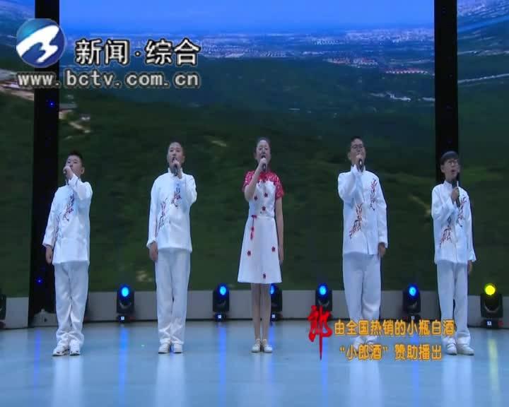 """""""花开正少年""""2019白城广播电视台少儿庆六一晚会(上)"""