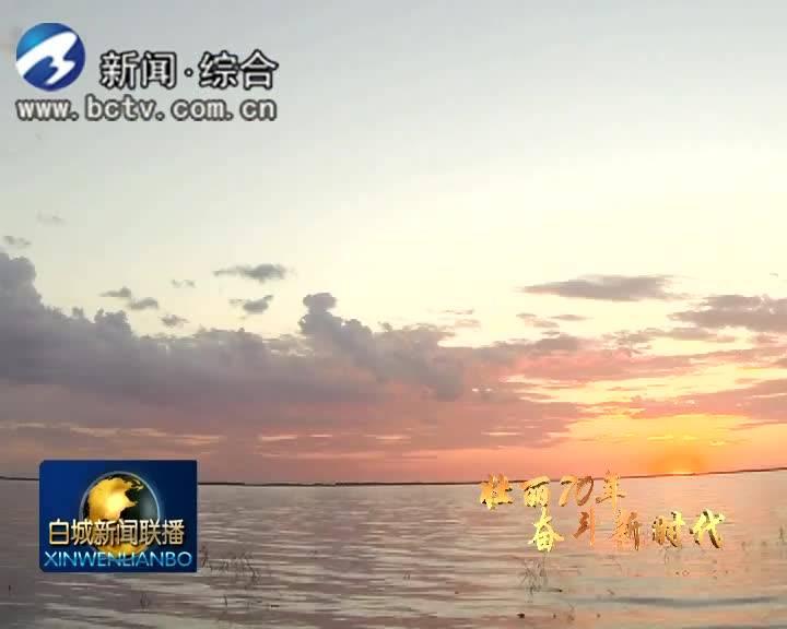 2019.6.13白城新闻联播