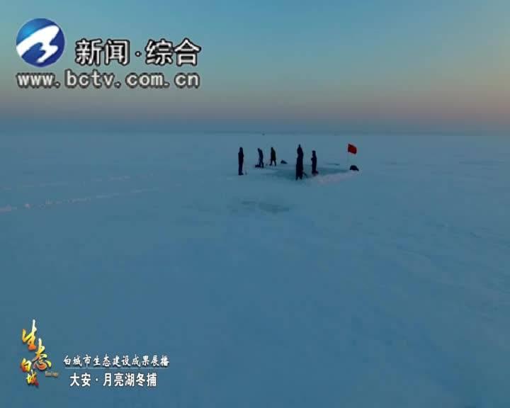生态白城 大安·月亮湖冬捕