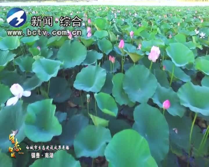 生态白城 镇赉·南湖