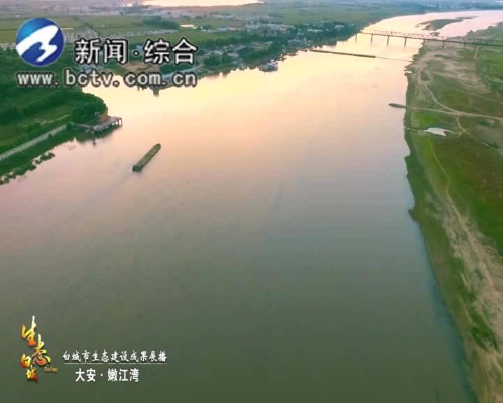 生态白城 大安·嫩江湾