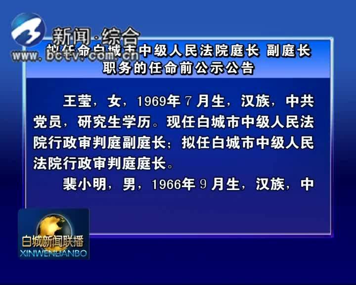 2019.6.21白城新闻联播