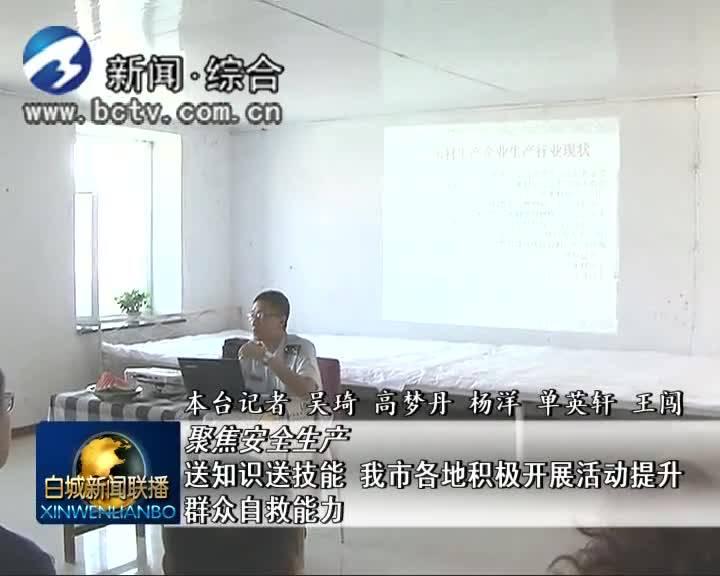 2019.6.24白城新闻联播