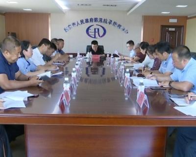 我市召开2019年鸭绿江(县、乡)两级河长工作调度会