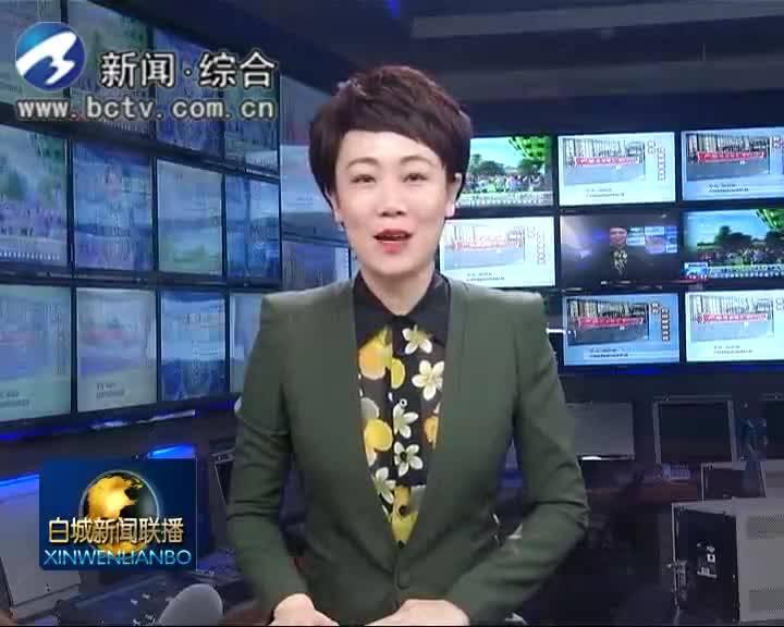 2019.6.25白城新闻联播