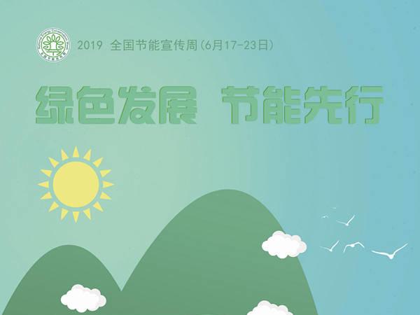 公益广告-绿色发展 节能现行(2)