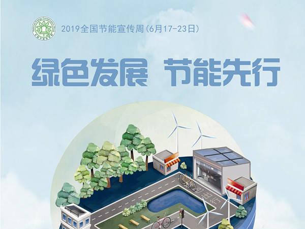公益广告-绿色发展 节能先行(1)