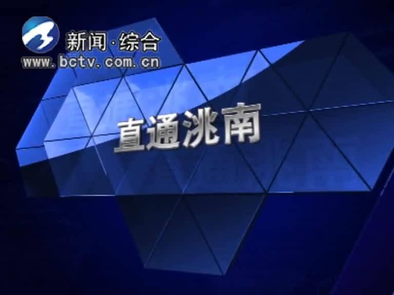 6月26日直通洮南