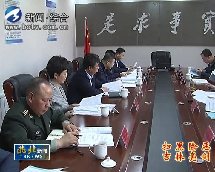 5月20日洮北新闻