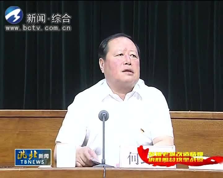5月31日洮北新闻