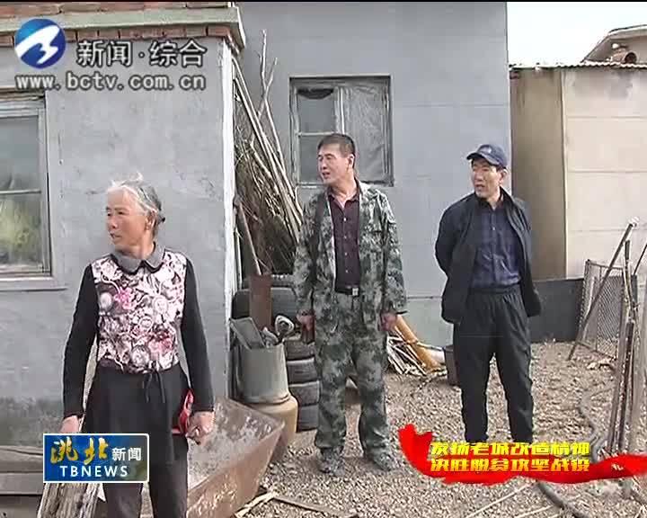 5月7日洮北新闻